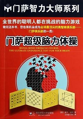 门萨智力大师系列:门萨超级脑力体操.pdf