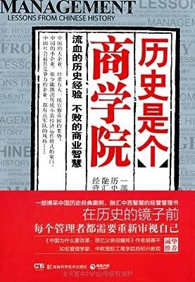 历史是个商学院.pdf
