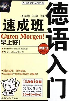 德语入门速成班.pdf