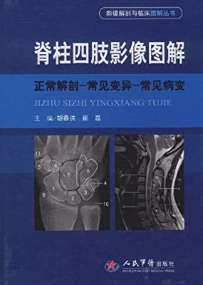 脊柱四肢影像图解:正常解剖-常见变异-常见病变.pdf