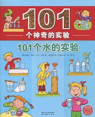 101个神奇的实验:101个水的实验.pdf