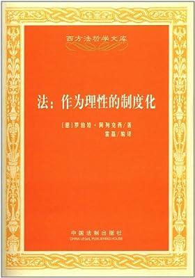 西方法哲学文库•法:作为理性的制度化.pdf