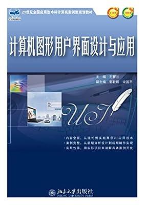 计算机图形用户界面设计与应用.pdf