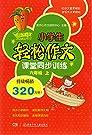 小学生轻松作文 课堂同步训练 六年级 上册 湖南少年儿童出版社.pdf