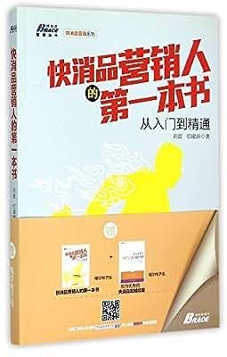 快消品营销人的第一本书:从入门到精通.pdf