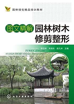 园林绿化精品培训教材:图文精解园林树木修剪整形.pdf