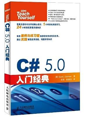 C# 5.0入门经典.pdf