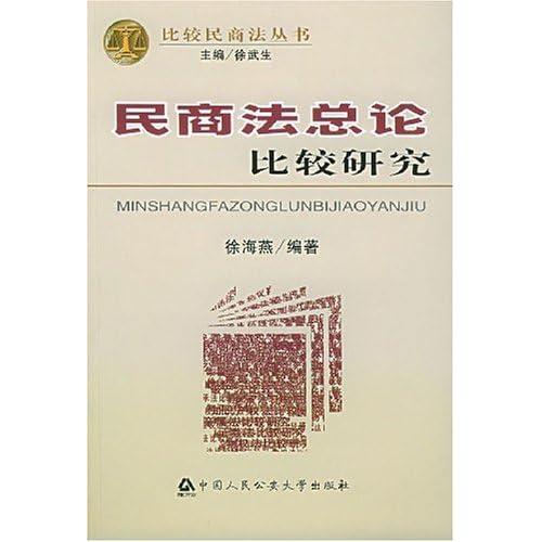 民法总论比较研究/比较民商法丛书