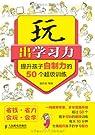 玩出学习力——提升孩子自制力的50个超级训练.pdf