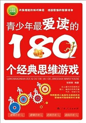 青少年最爱读的180个经典思维游戏.pdf