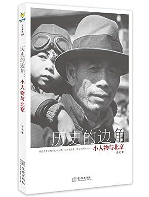 历史的边角:小人物与北京.pdf