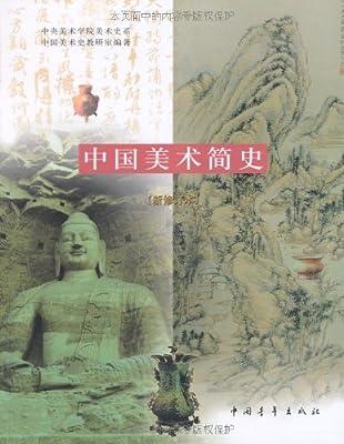 中国美术简史.pdf