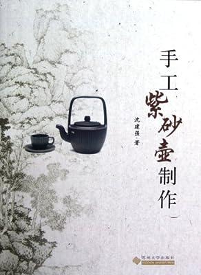 手工紫砂壶制作.pdf