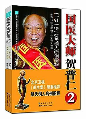 """国医大师贺普仁2:""""一针一得""""贺氏铜人病例图解.pdf"""