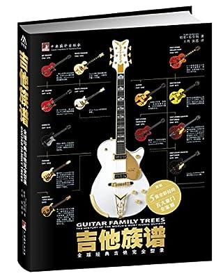 吉他族谱:全球经典吉他完全型录.pdf