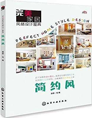 完美家居风格设计图典:简约风.pdf