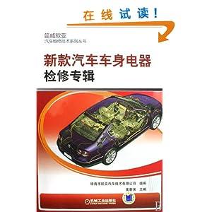 21303款上海波罗电动车窗不工作