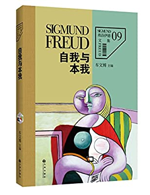 弗洛伊德文集卷9:自我与本我.pdf