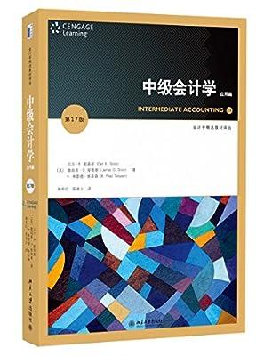 中级会计学.pdf