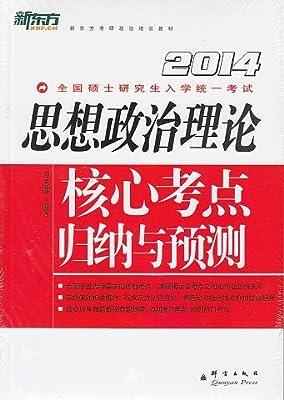 思想政治理论核心考点 强化训练题库/归纳与预测.pdf