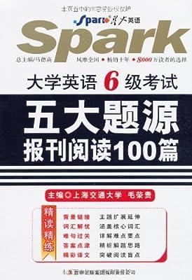 星火英语•大学英语6级考试五大题源报刊阅读100篇.pdf