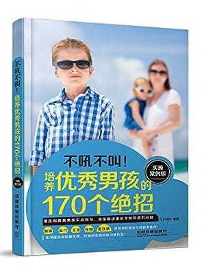 培养优秀男孩的170个绝招.pdf