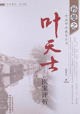 孙曼之中医师承教育丛书:叶天士医案评析.pdf