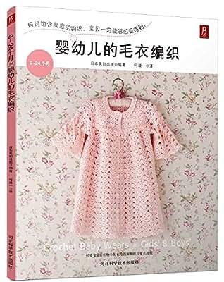 0-24个月:婴幼儿的毛衣编织.pdf