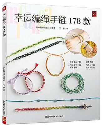 幸运编绳手链178款.pdf
