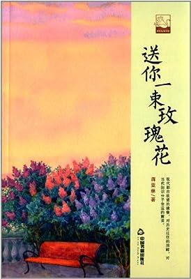 中国书籍文学馆·小说林:送你一束玫瑰花.pdf