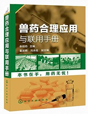 兽药合理应用与联用手册.pdf