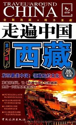 走遍中国:西藏.pdf