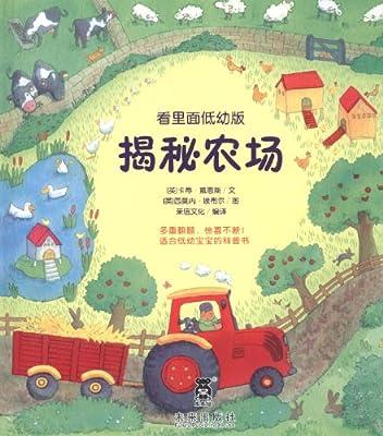 看里面低幼版:揭秘农场.pdf