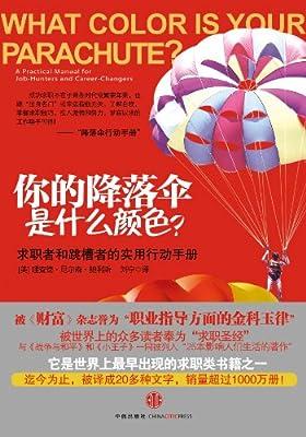 你的降落伞是什么颜色?:求职者和跳槽者的实用行动手册.pdf