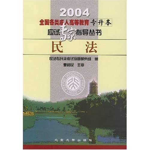 民法(2004)/全国各类成人高等教育专升本应试专家指导丛书