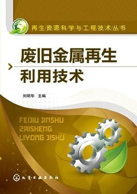 废旧金属再生利用技术.pdf