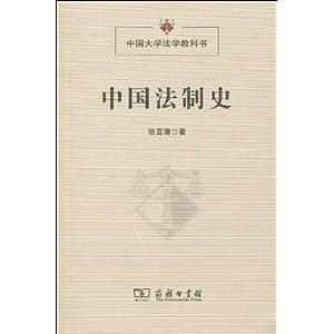 中国法制史学心得_中国法制史( 中国 大学法学教科书)/张晋藩-图书