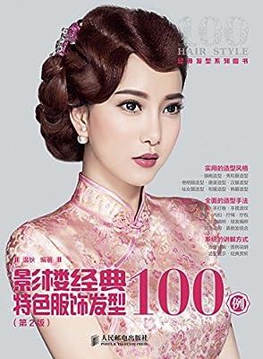 影楼经典特色服饰发型100例.pdf