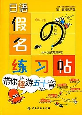 日语假名练习帖:带你趣游五十音.pdf