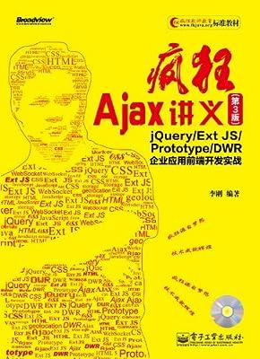 疯狂Ajax讲义:jQuery/Ext JS/Prototype/DWR企业应用前端开发实战.pdf