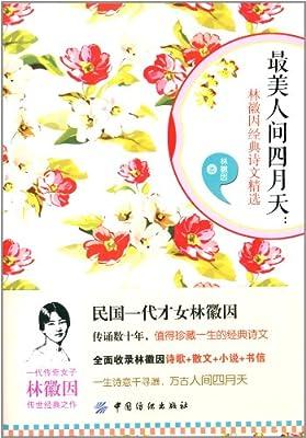 最美人间四月天:林徽因经典诗文精选.pdf