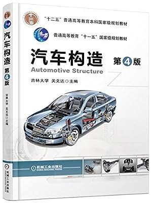 汽车构造.pdf