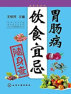 胃肠病饮食宜忌随身查.pdf