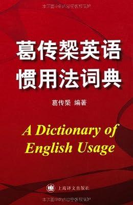 葛传椝英语惯用法词典.pdf