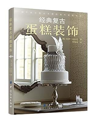 经典复古蛋糕装饰.pdf