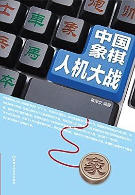 中国象棋人机大战.pdf