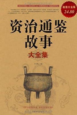 资治通鉴故事大全集.pdf