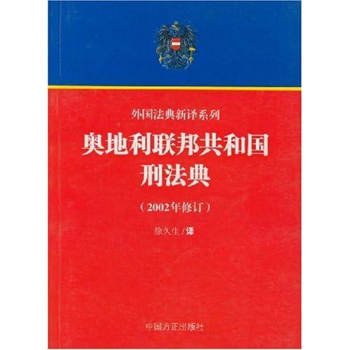 奥地利联邦共和国刑法典(2002年修订)/外国法典新译系列