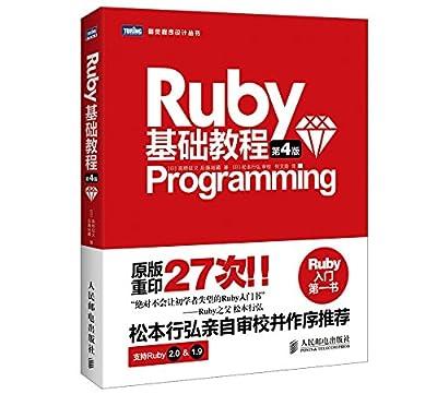 Ruby基础教程.pdf