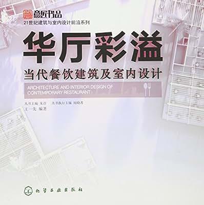 华厅彩溢:当代餐饮建筑及室内设计.pdf